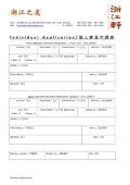 Member Application Form (on behalf of company)