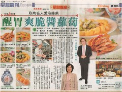 April 5, 2012 (Sing Tao Daily)