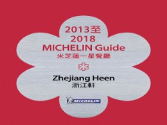 Michelin guide Hong Kong and Macau 2018 One Star Restaurants